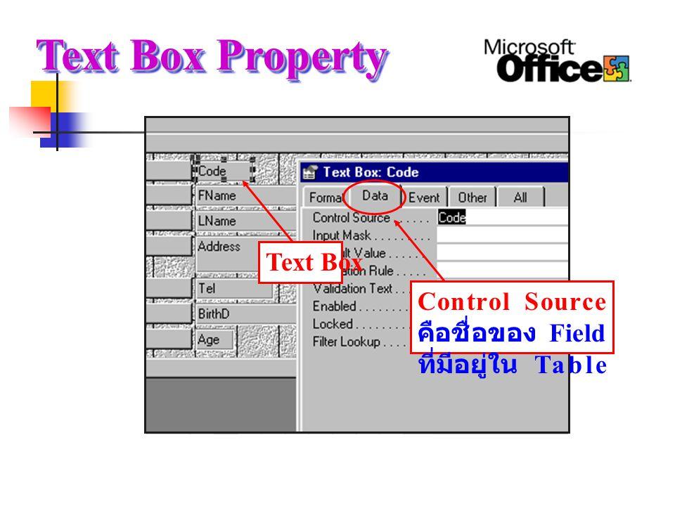 Text Box Property Text BoxControl Source คือชื่อของ Field ที่มีอยู่ใน Table