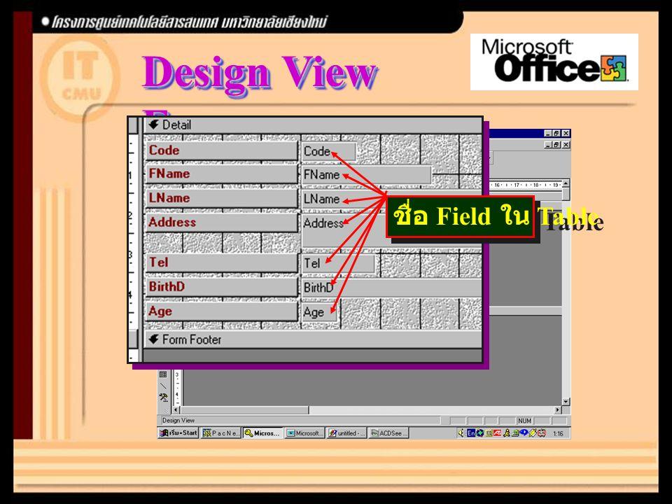 Design View Form เปลี่ยนจาก Code เป็น รหัสนักศึกษา ทดสอบเปลี่ยนหัวข้อให้เป็น ภาษาไทย