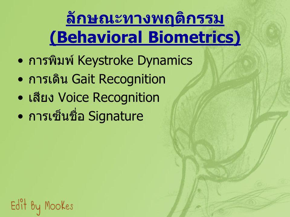 ลักษณะทางพฤติกรรม (Behavioral Biometrics) การพิมพ์ Keystroke Dynamics การเดิน Gait Recognition เสียง Voice Recognition การเซ็นชื่อ Signature