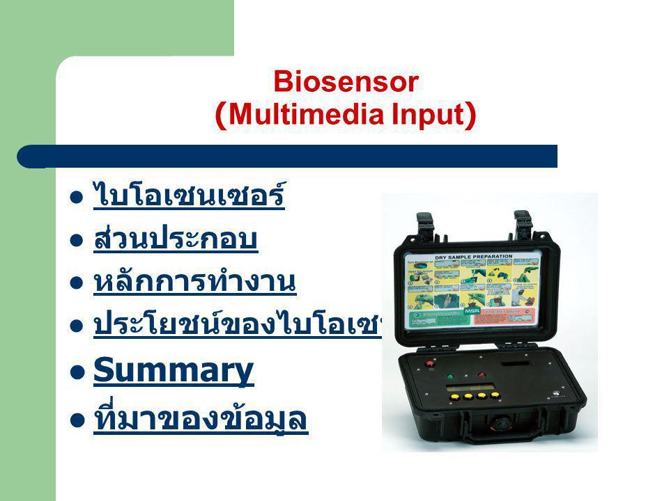 Biosensor (Multimedia Input) ไบโอเซนเซอร์ ส่วนประกอบ หลักการทำงาน ประโยชน์ของไบโอเซนเซอร์ Summary ที่มาของข้อมูล