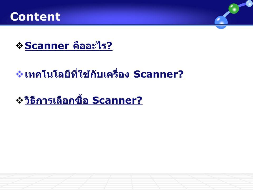  Scanner คืออะไร .Scanner คืออะไร .  เทคโนโลยีที่ใช้กับเครื่อง Scanner.