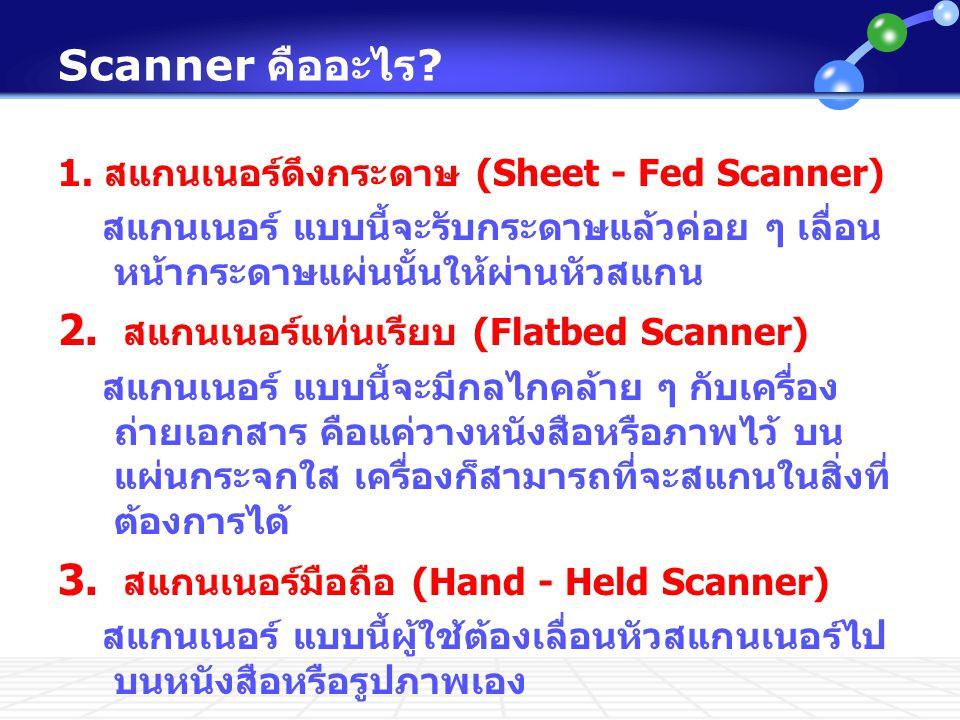 Scanner คืออะไร .1.