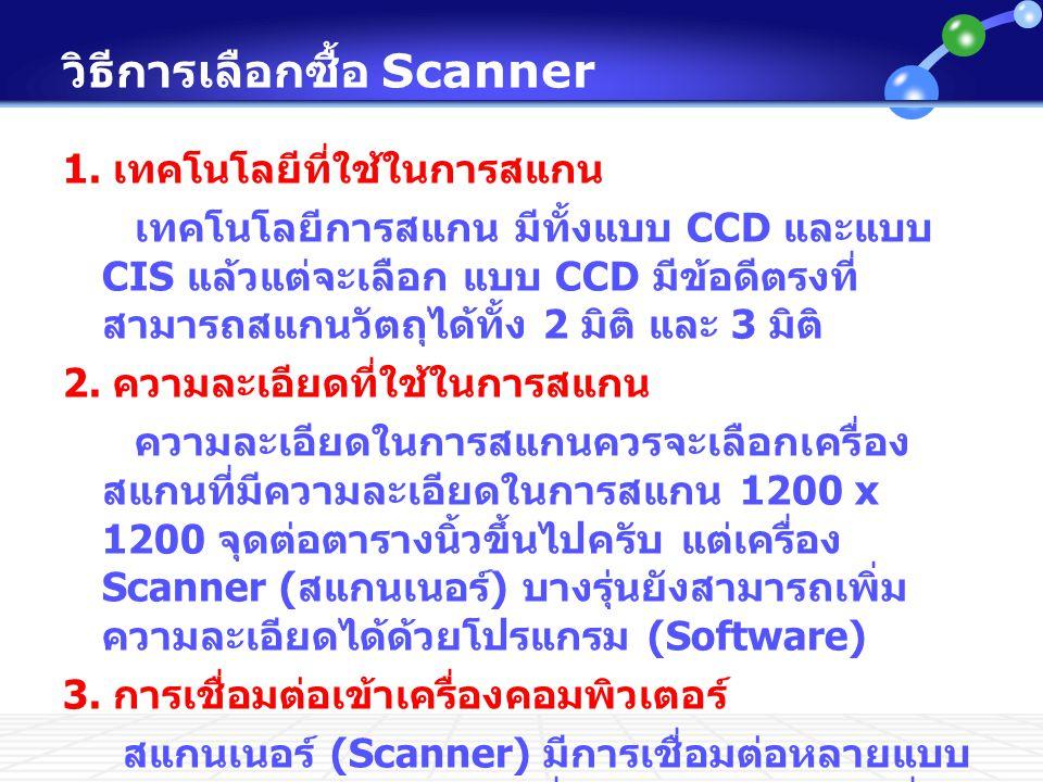 วิธีการเลือกซื้อ Scanner 1.