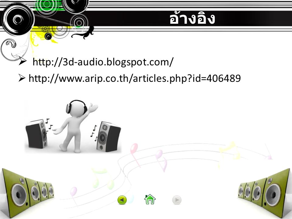 อ้างอิง  http://3d-audio.blogspot.com/  http://www.arip.co.th/articles.php?id=406489