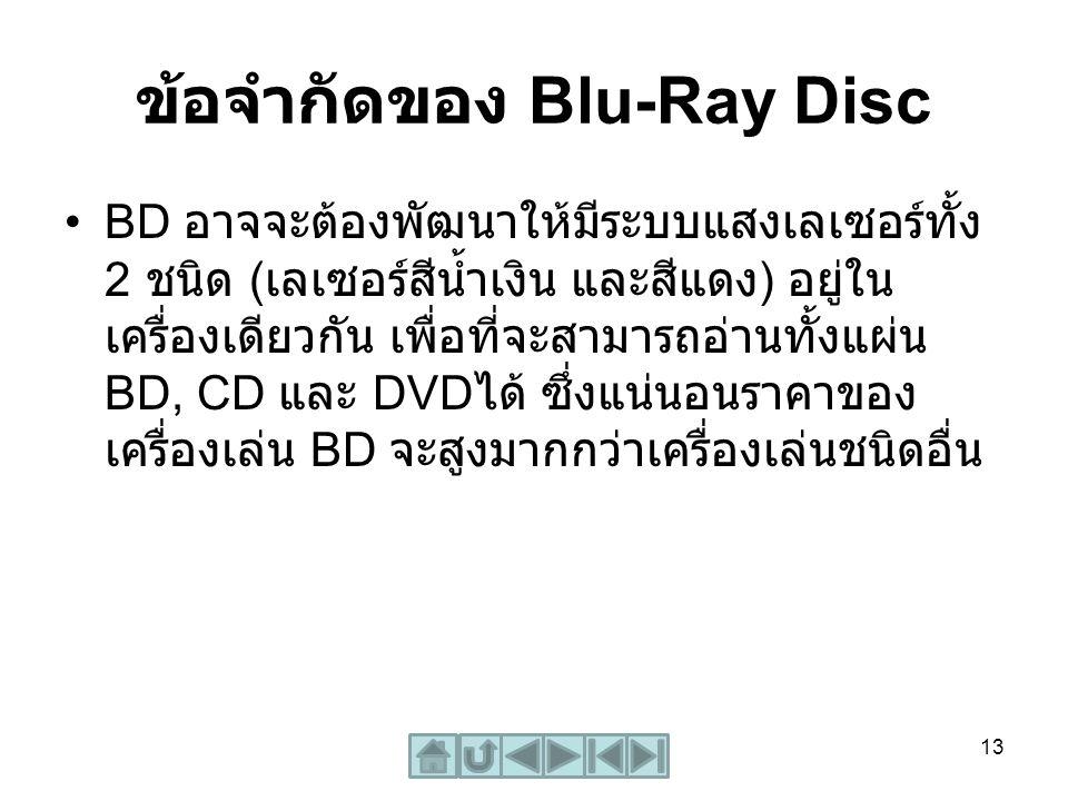 ข้อจำกัดของ Blu-Ray Disc BD อาจจะต้องพัฒนาให้มีระบบแสงเลเซอร์ทั้ง 2 ชนิด ( เลเซอร์สีน้ำเงิน และสีแดง ) อยู่ใน เครื่องเดียวกัน เพื่อที่จะสามารถอ่านทั้ง