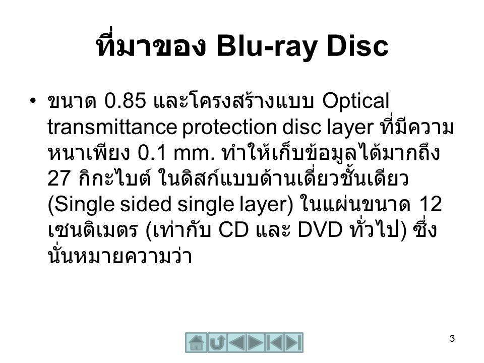 ที่มาของ Blu-ray Disc ขนาด 0.85 และโครงสร้างแบบ Optical transmittance protection disc layer ที่มีความ หนาเพียง 0.1 mm. ทำให้เก็บข้อมูลได้มากถึง 27 กิก