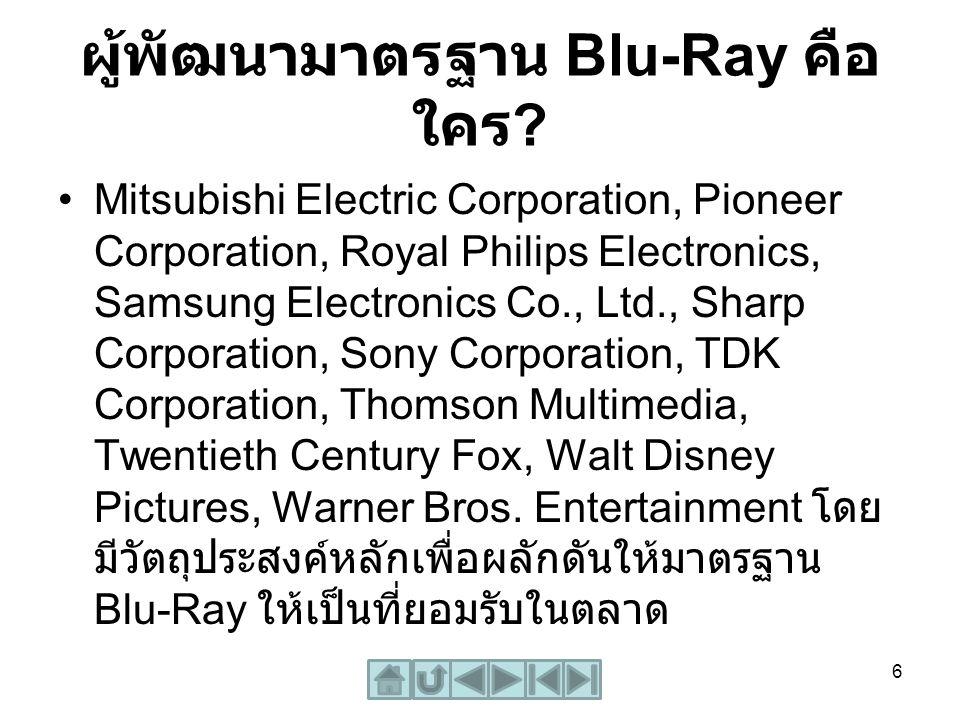 ผู้พัฒนามาตรฐาน Blu-Ray คือ ใคร ? Mitsubishi Electric Corporation, Pioneer Corporation, Royal Philips Electronics, Samsung Electronics Co., Ltd., Shar