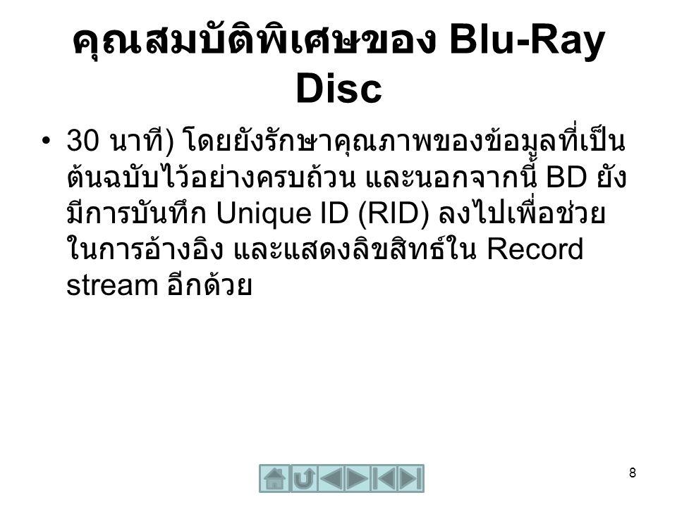 คุณสมบัติพิเศษของ Blu-Ray Disc คุณสมบัติพิเศษของ BD ที่เป็นลักษณะเด่นของ การใช้เทคโนโลยี Blu-ray ก็คือ อัตราการถ่าย โอนข้อมูลของเลเซอร์สีน้ำเงิน ที่มีความเร็วสูง ถึง 36 Mbps.