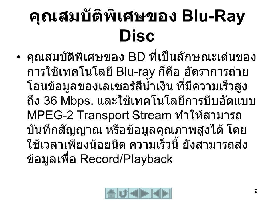 คุณสมบัติพิเศษของ Blu-Ray Disc คุณสมบัติพิเศษของ BD ที่เป็นลักษณะเด่นของ การใช้เทคโนโลยี Blu-ray ก็คือ อัตราการถ่าย โอนข้อมูลของเลเซอร์สีน้ำเงิน ที่มี