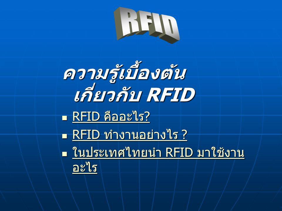 ความรู้เบื้องต้น เกี่ยวกับ RFID RFID คืออะไร .RFID คืออะไร .