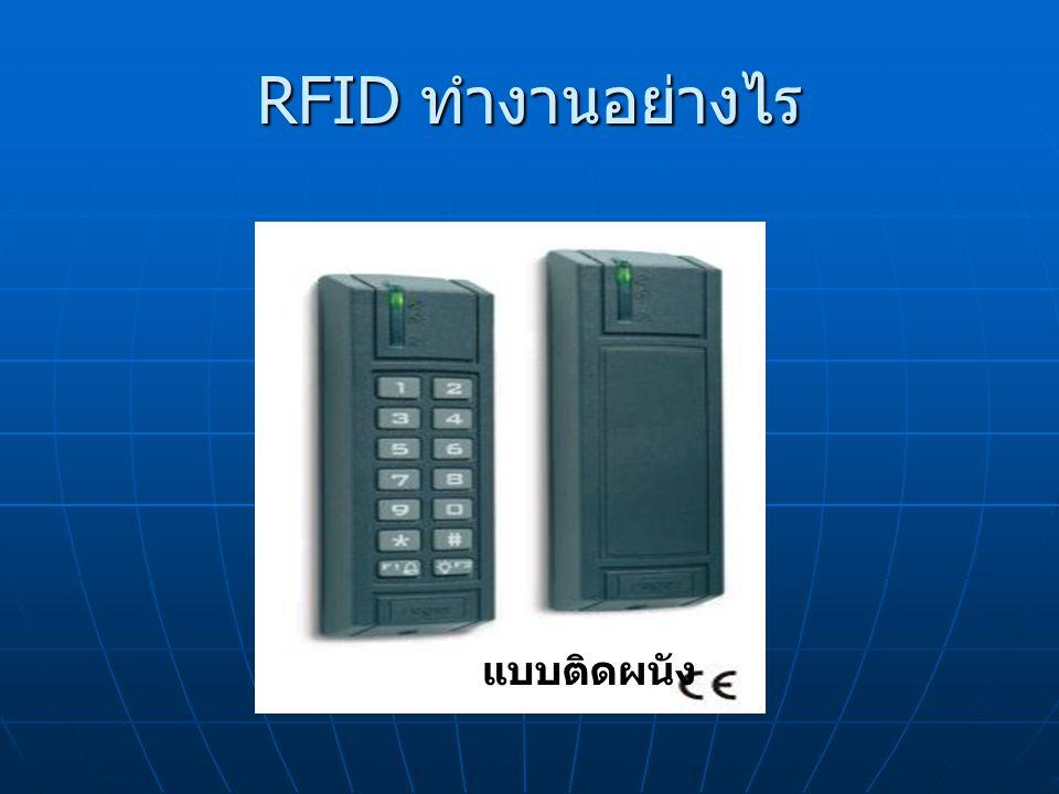 การใช้ RFID ในประเทศไทย ประเทศไทยมีแนวโน้มในการรับเทคโนโลยี RFID เช่นเดียวกับแนวโน้มของโลก เช่น การขนส่ง ( บัตรทางด่วน, บัตรโดยสารรถไฟฟ้า มหานคร ) ห้องสมุดฉลาด (intelligent check-in and check-out) การควบคุมการเข้าออกสถานที่ ( บัตรพนักงาน, บัตรจอดรถ ) Supply chain management และ logistics เพื่อเพิ่มขีดความสามารถในการแข่งขันของไทย (e-Seal, e-Port) ปศุสัตว์ ( การให้อาหาร, การติดตามโรค ) เอกสารราชการ ( หนังสือเดินทางอิเล็กทรอนิกส์, บัตรประชาชน ) ข้อความจาก