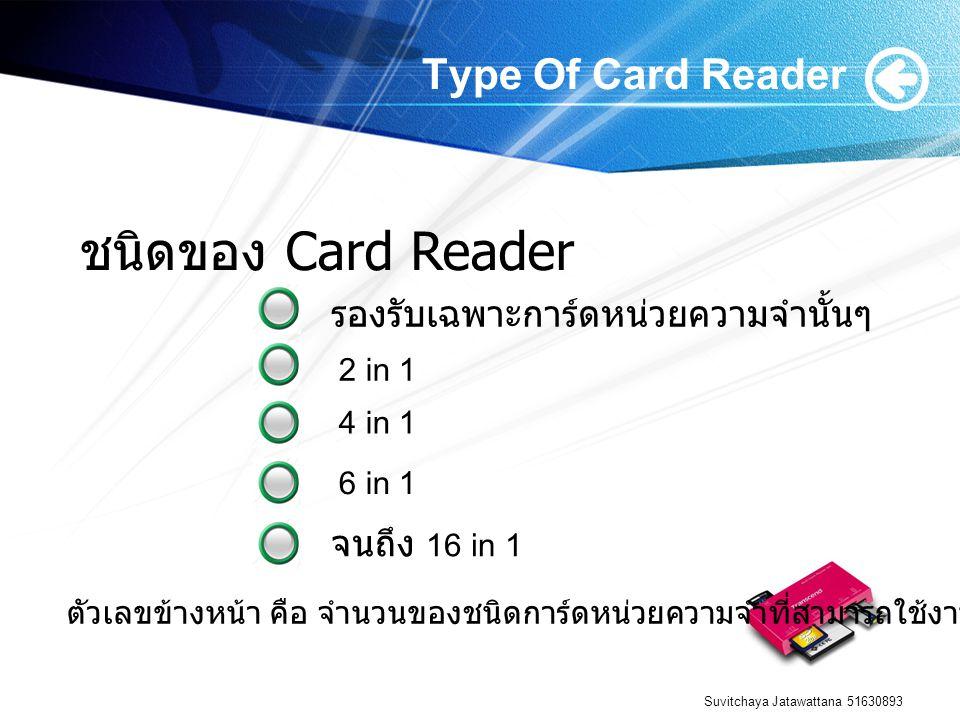 Suvitchaya Jatawattana 51630893 Type Of Card Reader 2 in 1 ชนิดของ Card Reader 4 in 1 6 in 1 จนถึง 16 in 1 ตัวเลขข้างหน้า คือ จำนวนของชนิดการ์ดหน่วยความจำที่สามารถใช้งานได้ รองรับเฉพาะการ์ดหน่วยความจำนั้นๆ