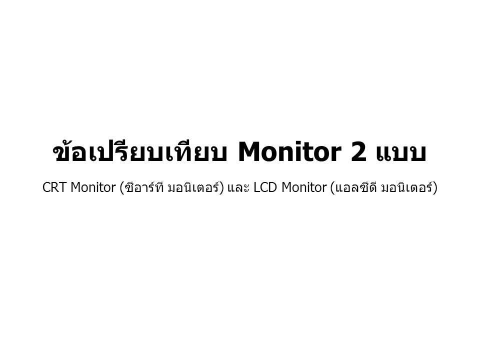 ข้อเปรียบเทียบ Monitor 2 แบบ CRT Monitor (ซีอาร์ที มอนิเตอร์) และ LCD Monitor (แอลซีดี มอนิเตอร์)