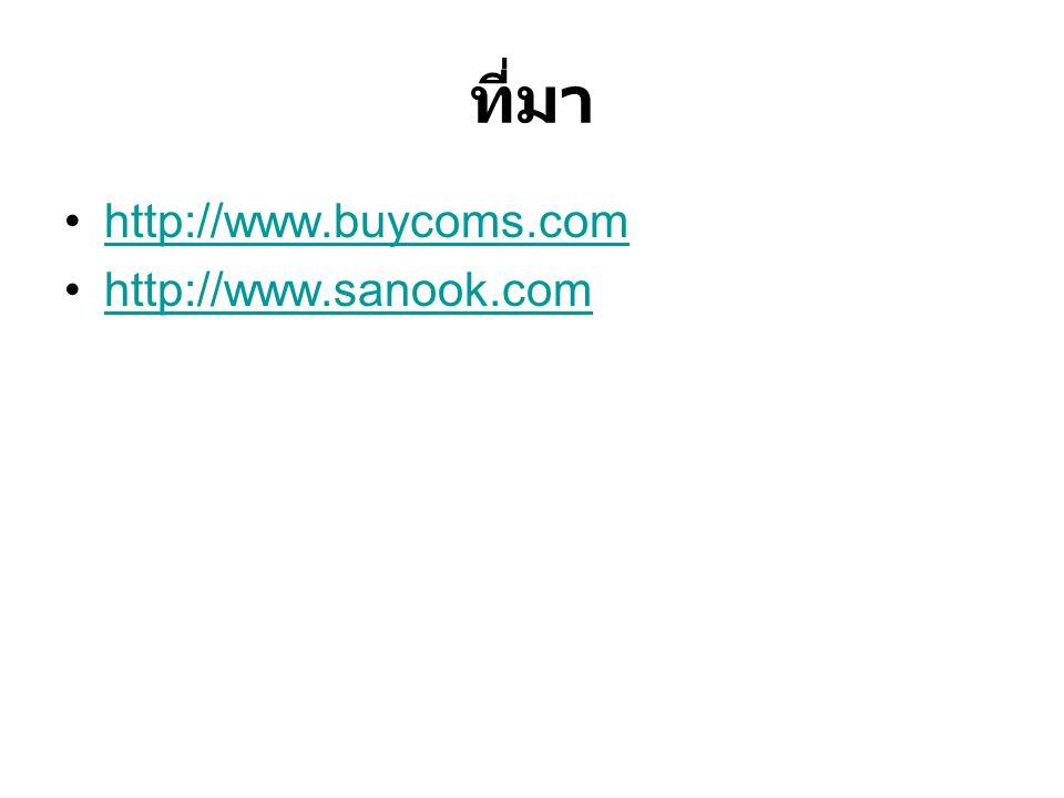 ที่มา http://www.buycoms.com http://www.sanook.com