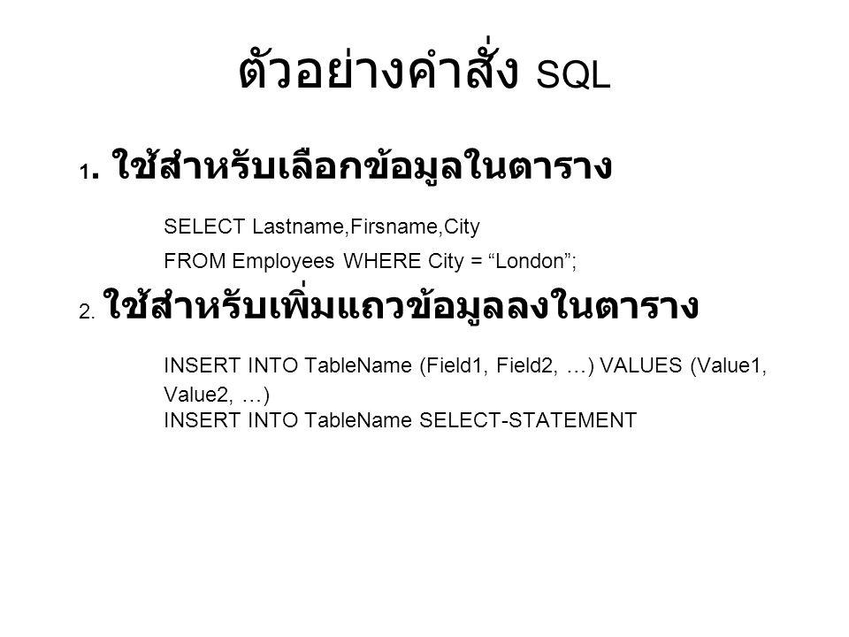 """ตัวอย่างคำสั่ง SQL 1. ใช้สำหรับเลือกข้อมูลในตาราง SELECT Lastname,Firsname,City FROM Employees WHERE City = """"London""""; 2. ใช้สำหรับเพิ่มแถวข้อมูลลงในตา"""
