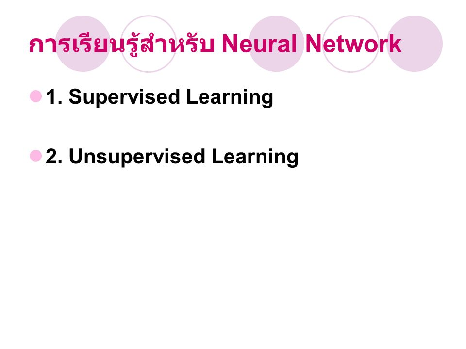การเรียนรู้สำหรับ Neural Network 1. Supervised Learning 2. Unsupervised Learning