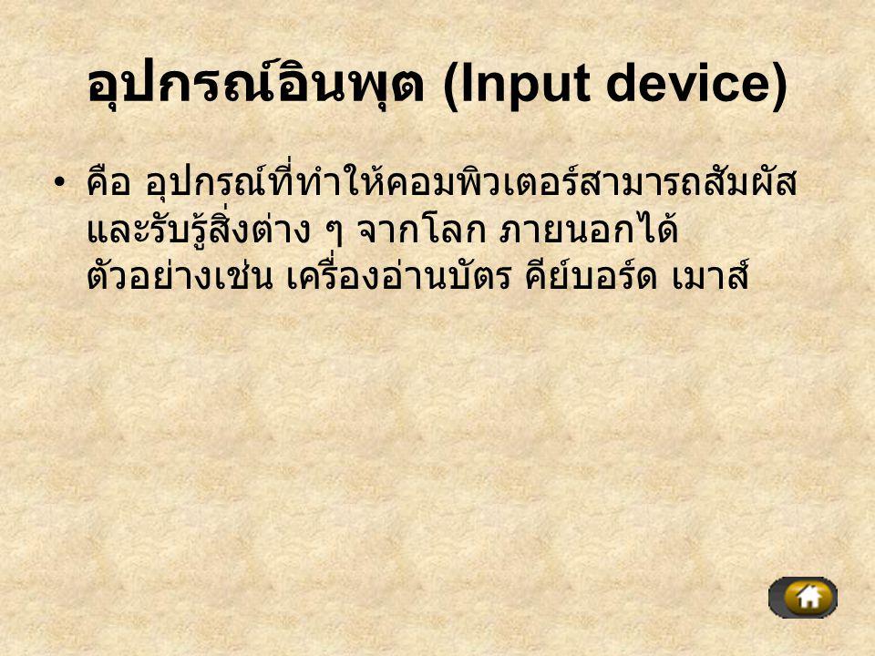 อุปกรณ์อินพุต (Input device) คือ อุปกรณ์ที่ทำให้คอมพิวเตอร์สามารถสัมผัส และรับรู้สิ่งต่าง ๆ จากโลก ภายนอกได้ ตัวอย่างเช่น เครื่องอ่านบัตร คีย์บอร์ด เม