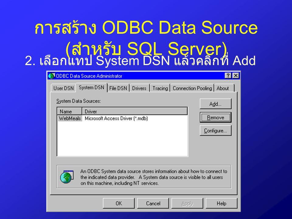 การสร้าง ODBC Data Source ( สำหรับ SQL Server) 2. เลือกแทป System DSN แล้วคลิกที่ Add