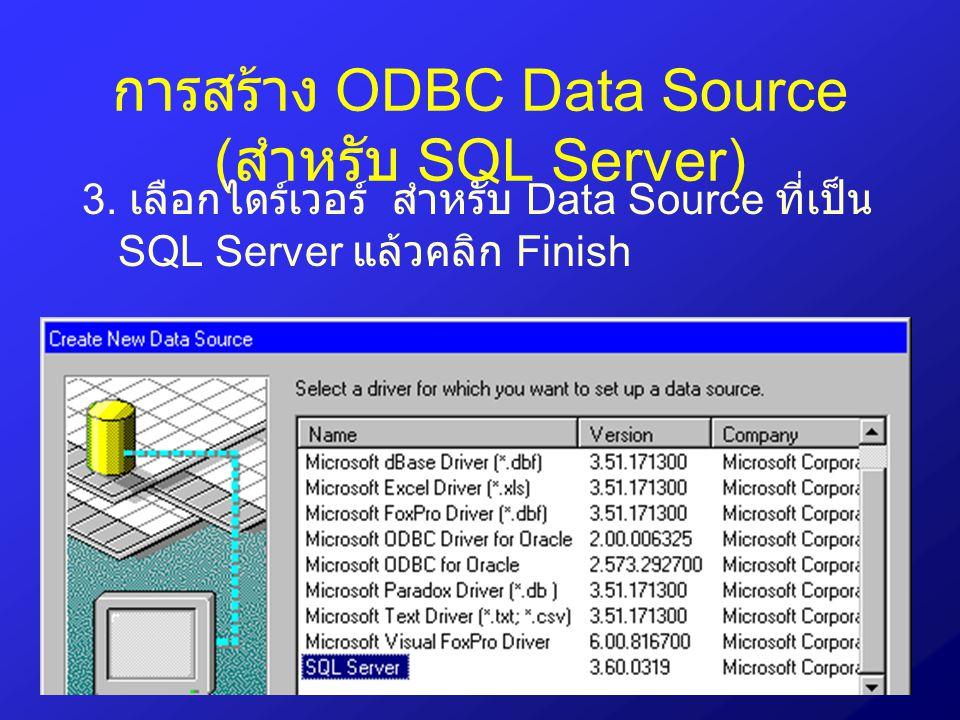 การสร้าง ODBC Data Source ( สำหรับ SQL Server) 3. เลือกไดร์เวอร์ สำหรับ Data Source ที่เป็น SQL Server แล้วคลิก Finish