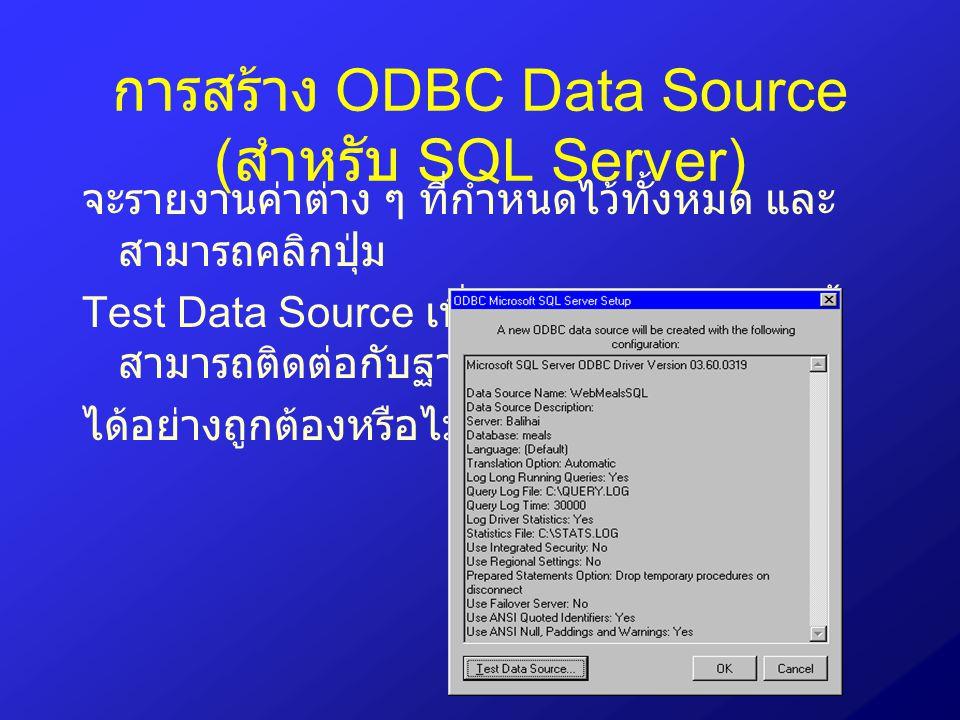 การสร้าง ODBC Data Source ( สำหรับ SQL Server) จะรายงานค่าต่าง ๆ ที่กำหนดไว้ทั้งหมด และ สามารถคลิกปุ่ม Test Data Source เพื่อทดสอบดูว่า DSN นี้ สามารถ