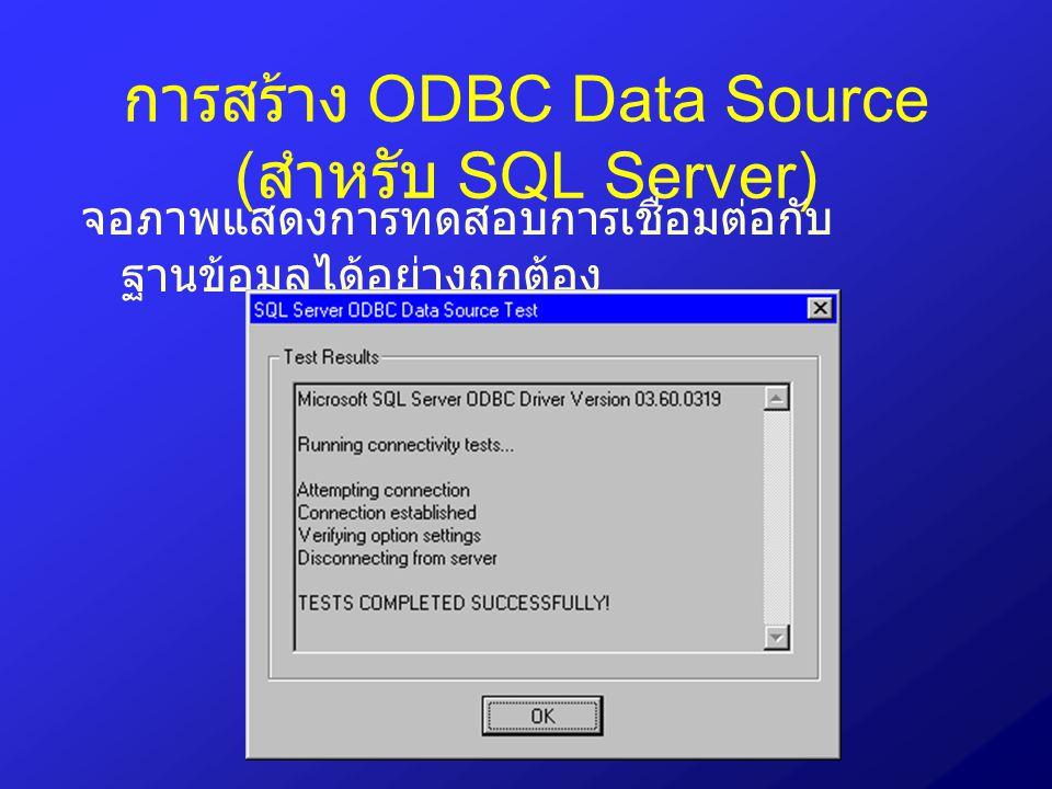 การสร้าง ODBC Data Source ( สำหรับ SQL Server) จอภาพแสดงการทดสอบการเชื่อมต่อกับ ฐานข้อมูลได้อย่างถูกต้อง