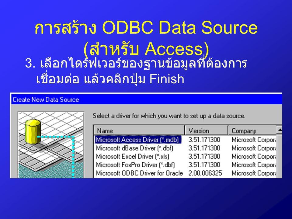 การสร้าง ODBC Data Source ( สำหรับ SQL Server) 8.