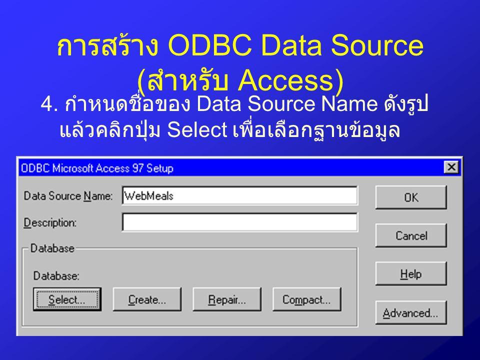 4. กำหนดชื่อของ Data Source Name ดังรูป แล้วคลิกปุ่ม Select เพื่อเลือกฐานข้อมูล การสร้าง ODBC Data Source ( สำหรับ Access)