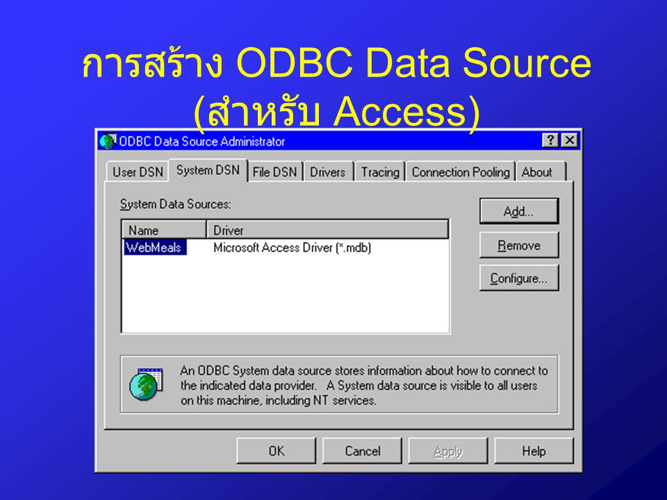 การสร้าง ODBC Data Source ( สำหรับ SQL Server) 1.