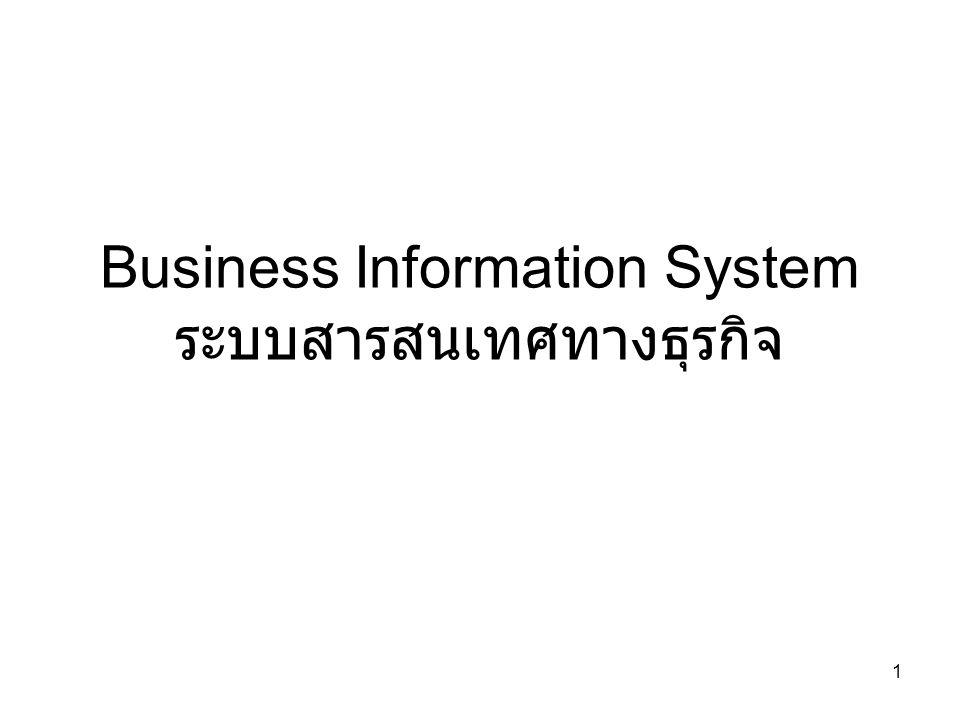 1 Business Information System ระบบสารสนเทศทางธุรกิจ