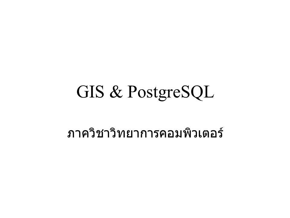 Datatypes ( ชนิดข้อมูล ) PostgreSQL สนับสนุน Geometric Types ชนิดข้อมูล point (x,y) เป็นข้อมูลขั้นพื้นฐาน –point –line และ lseg –box –path –polygon –circle