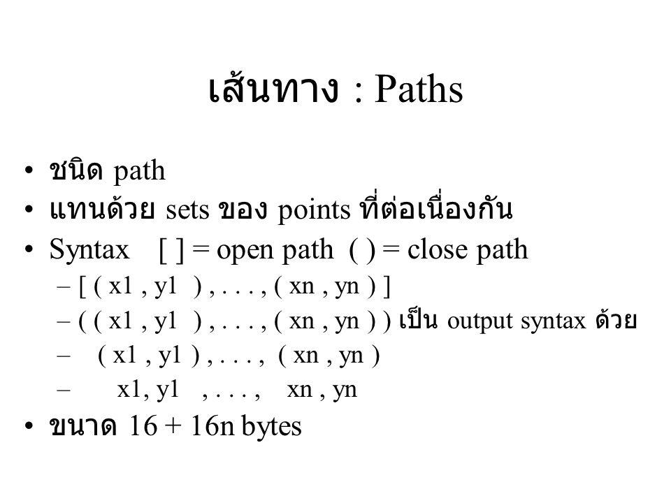 เส้นทาง : Paths ชนิด path แทนด้วย sets ของ points ที่ต่อเนื่องกัน Syntax[ ] = open path ( ) = close path –[ ( x1, y1 ),..., ( xn, yn ) ] –( ( x1, y1 )