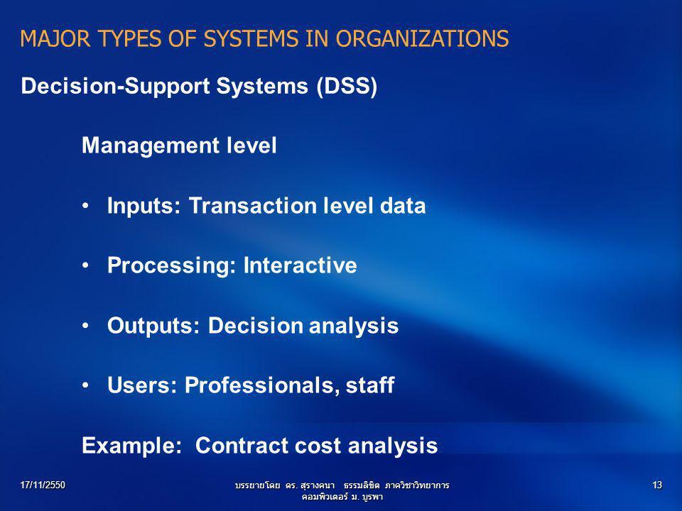 17/11/2550บรรยายโดย ดร. สุรางคนา ธรรมลิขิต ภาควิชาวิทยาการ คอมพิวเตอร์ ม. บูรพา 13 Decision-Support Systems (DSS) Management level Inputs: Transaction