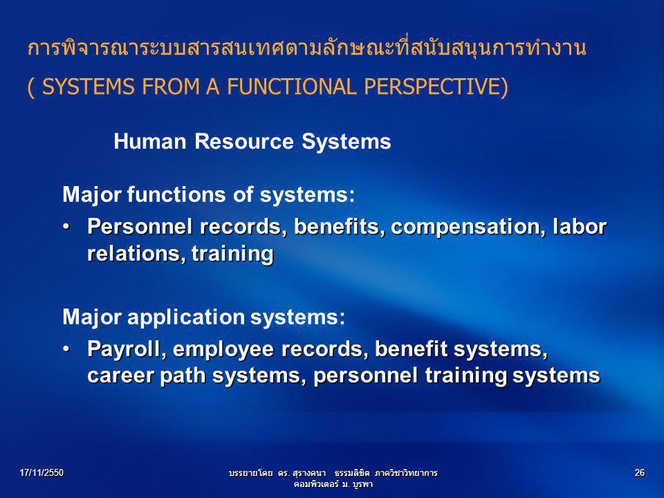 17/11/2550บรรยายโดย ดร. สุรางคนา ธรรมลิขิต ภาควิชาวิทยาการ คอมพิวเตอร์ ม. บูรพา 26 Human Resource Systems Major functions of systems: Personnel record