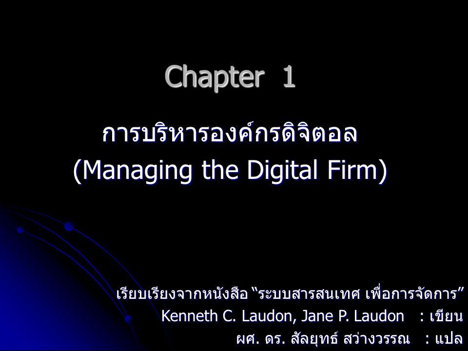 "Chapter 1 การบริหารองค์กรดิจิตอล (Managing the Digital Firm) เรียบเรียงจากหนังสือ ""ระบบสารสนเทศ เพื่อการจัดการ"" Kenneth C. Laudon, Jane P. Laudon : เข"