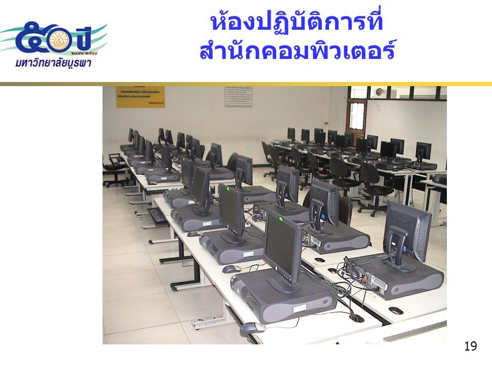 19 ห้องปฏิบัติการที่ สำนักคอมพิวเตอร์