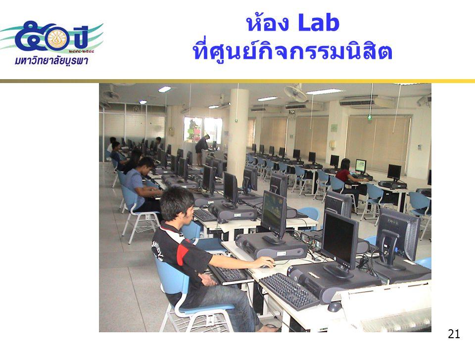 21 ห้อง Lab ที่ศูนย์กิจกรรมนิสิต
