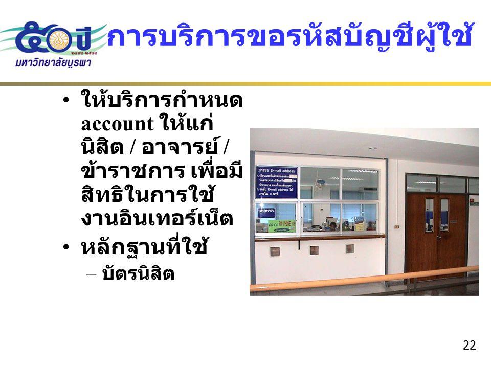 22 การบริการขอรหัสบัญชีผู้ใช้ ให้บริการกำหนด account ให้แก่ นิสิต / อาจารย์ / ข้าราชการ เพื่อมี สิทธิในการใช้ งานอินเทอร์เน็ต หลักฐานที่ใช้ – บัตรนิสิ