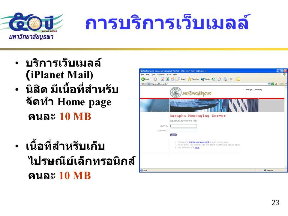 23 การบริการเว็บเมลล์ บริการเว็บเมลล์ (iPlanet Mail) นิสิต มีเนื้อที่สำหรับ จัดทำ Home page คนละ 10 MB เนื้อที่สำหรับเก็บ ไปรษณีย์เล็กทรอนิกส์ คนละ 10