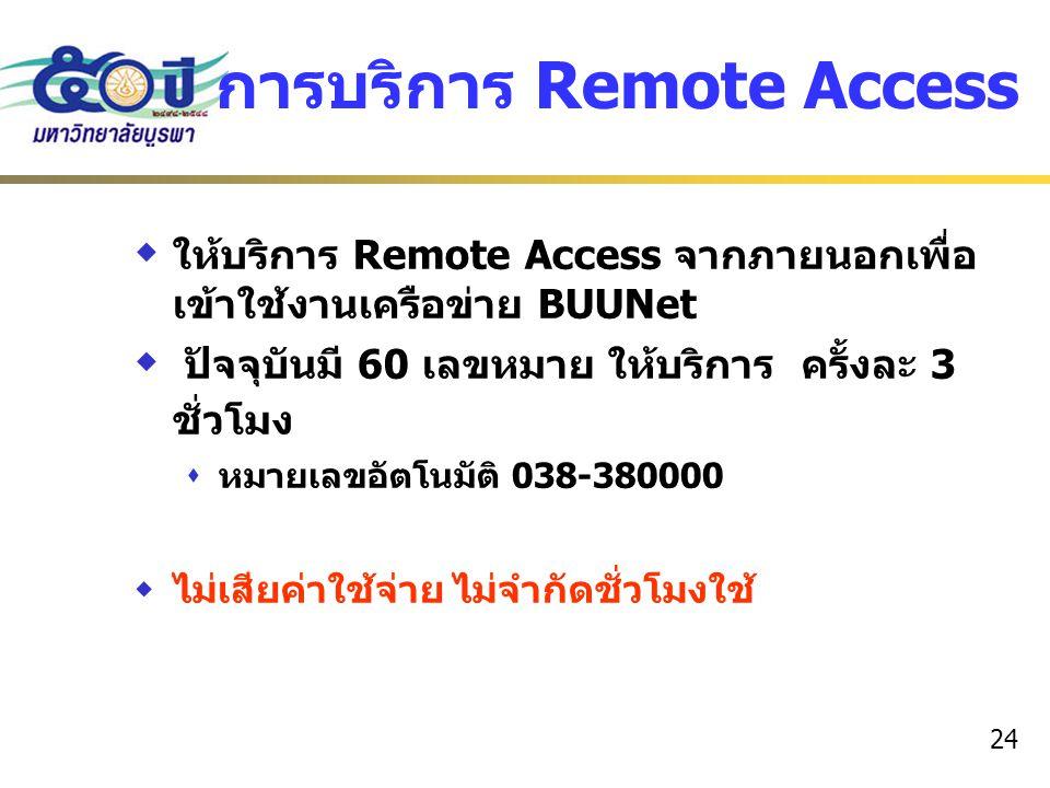 24 การบริการ Remote Access  ให้บริการ Remote Access จากภายนอกเพื่อ เข้าใช้งานเครือข่าย BUUNet  ปัจจุบันมี 60 เลขหมาย ให้บริการ ครั้งละ 3 ชั่วโมง  ห