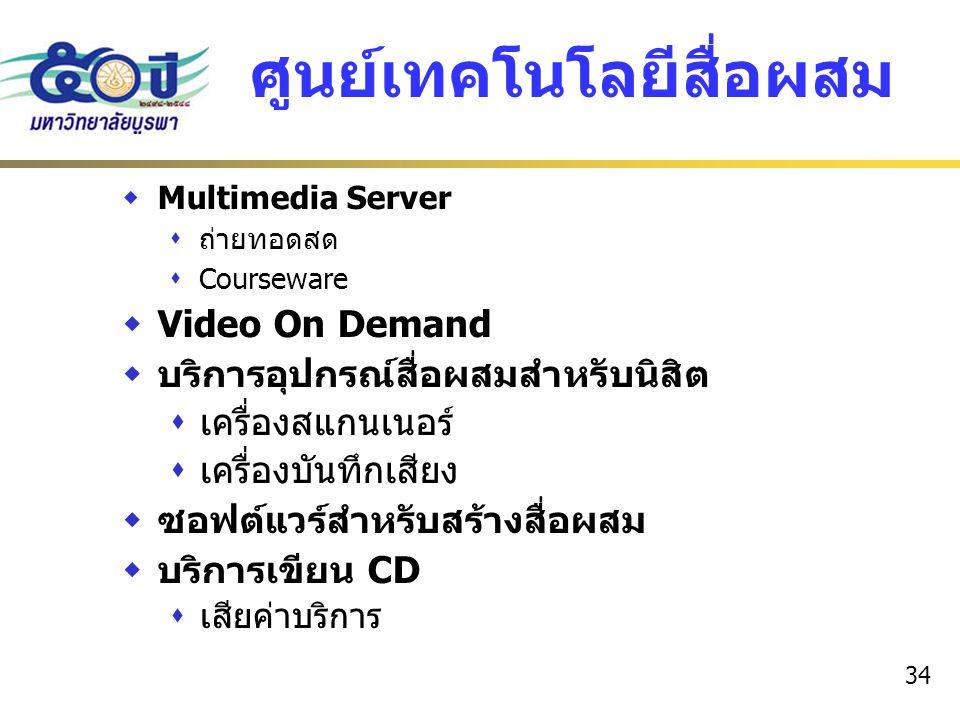 34 ศูนย์เทคโนโลยีสื่อผสม  Multimedia Server  ถ่ายทอดสด  Courseware  Video On Demand  บริการอุปกรณ์สื่อผสมสำหรับนิสิต  เครื่องสแกนเนอร์  เครื่อง