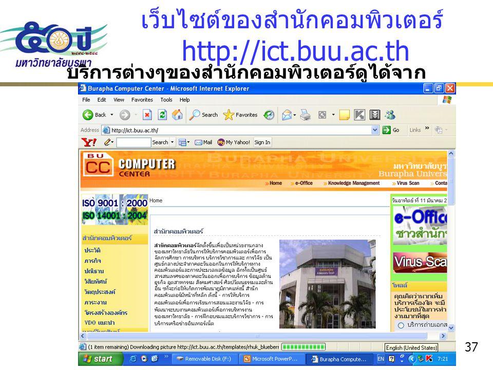 37 เว็บไซต์ของสำนักคอมพิวเตอร์ http://ict.buu.ac.th บริการต่างๆของสำนักคอมพิวเตอร์ดูได้จาก