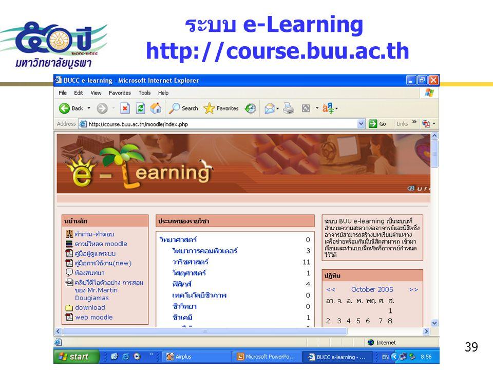 39 ระบบ e-Learning http://course.buu.ac.th