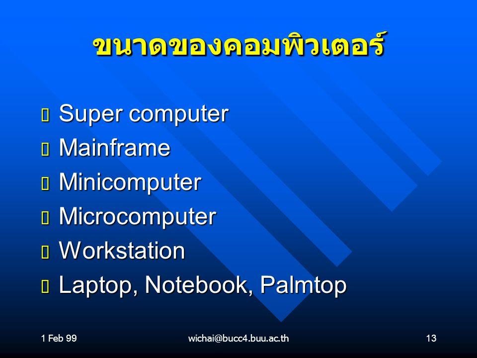 1 Feb 99wichai@bucc4.buu.ac.th13 ขนาดของคอมพิวเตอร์ขนาดของคอมพิวเตอร์ ต Super computer ต Mainframe ต Minicomputer ต Microcomputer ต Workstation ต Lapt