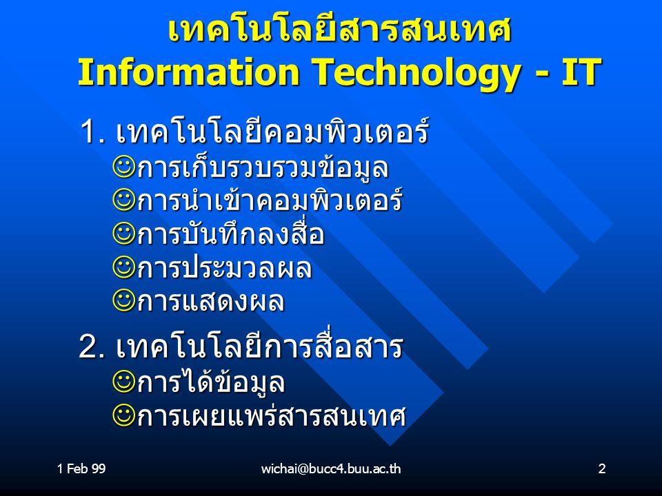 1 Feb 99wichai@bucc4.buu.ac.th2 เทคโนโลยีสารสนเทศ Information Technology - IT 1. เทคโนโลยีคอมพิวเตอร์ การเก็บรวบรวมข้อมูล การเก็บรวบรวมข้อมูล การนำเข้