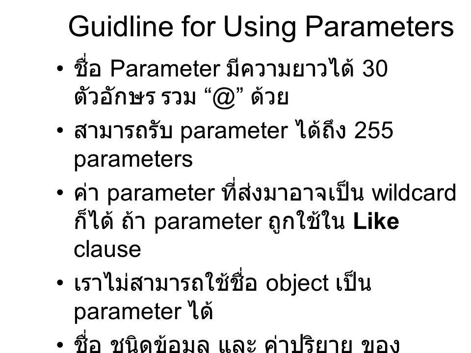 "Guidline for Using Parameters ชื่อ Parameter มีความยาวได้ 30 ตัวอักษร รวม ""@"" ด้วย สามารถรับ parameter ได้ถึง 255 parameters ค่า parameter ที่ส่งมาอาจ"