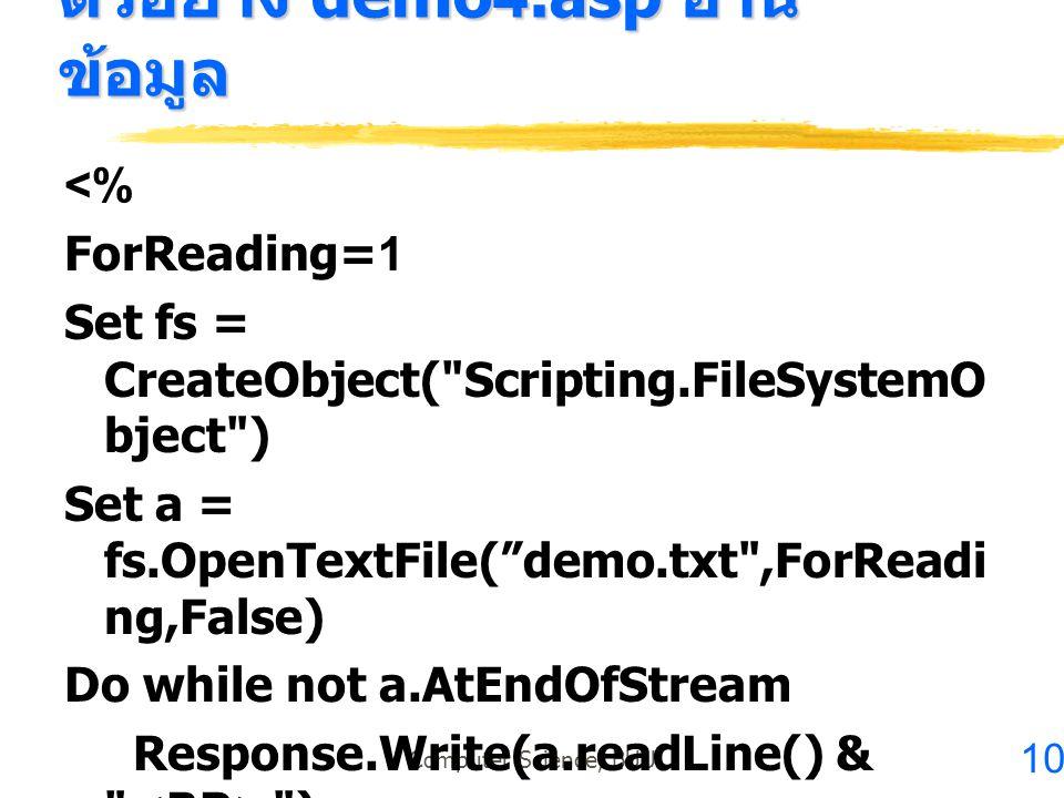 10 Computer Science, BUU ตัวอย่าง demo4.asp อ่าน ข้อมูล <% ForReading=1 Set fs = CreateObject(