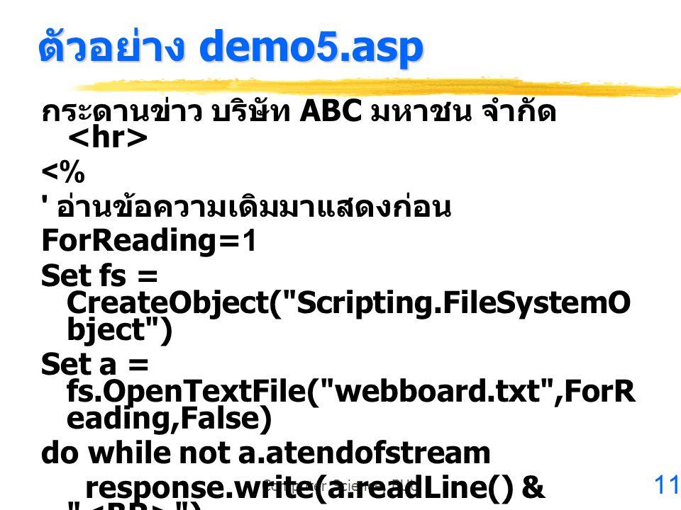 11 Computer Science, BUU ตัวอย่าง demo5.asp กระดานข่าว บริษัท ABC มหาชน จำกัด <% ' อ่านข้อความเดิมมาแสดงก่อน ForReading=1 Set fs = CreateObject(