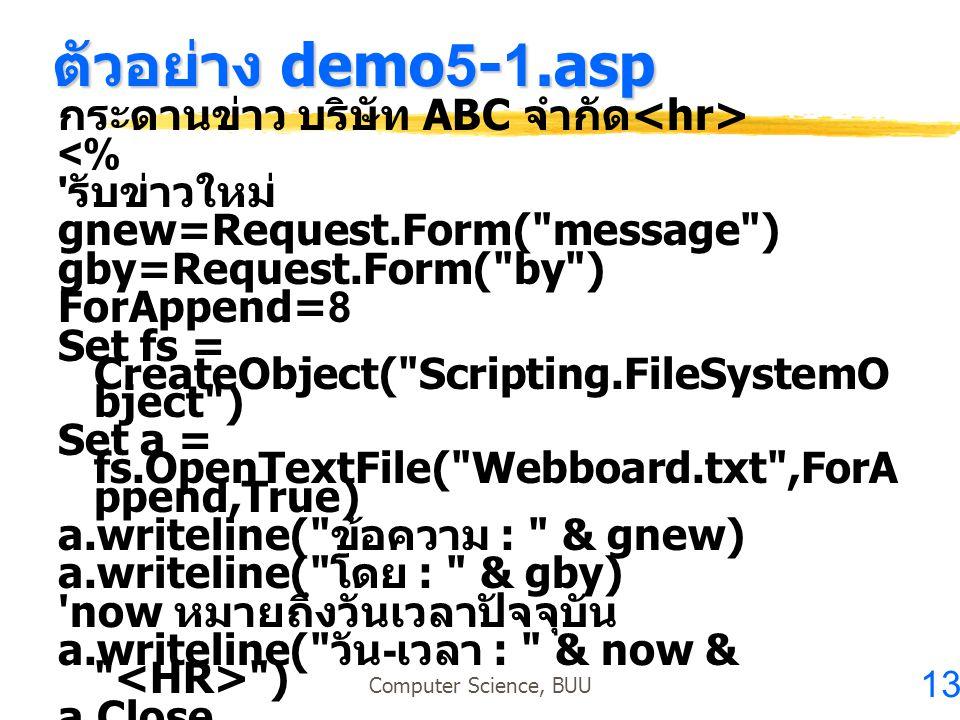 13 Computer Science, BUU ตัวอย่าง demo5-1.asp กระดานข่าว บริษัท ABC จำกัด <% ' รับข่าวใหม่ gnew=Request.Form(