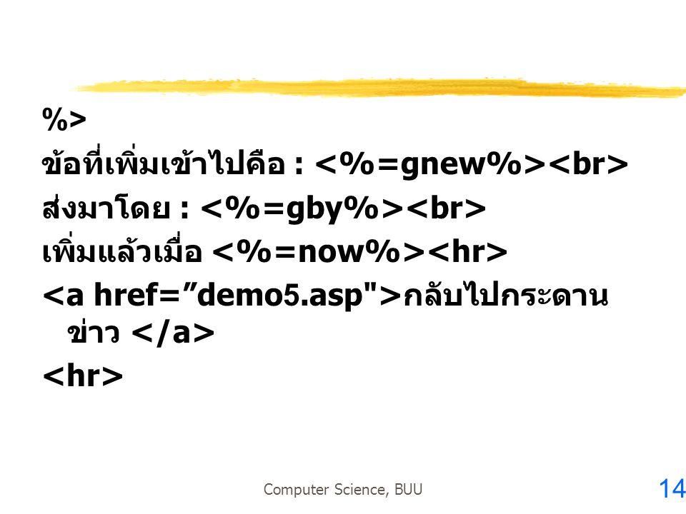 14 Computer Science, BUU %> ข้อที่เพิ่มเข้าไปคือ : ส่งมาโดย : เพิ่มแล้วเมื่อ กลับไปกระดาน ข่าว