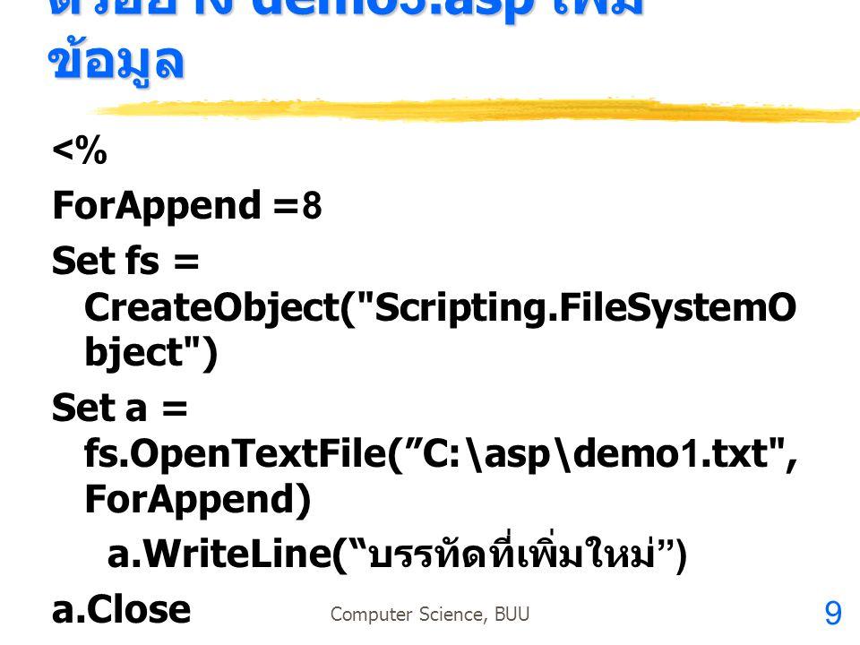 9 Computer Science, BUU ตัวอย่าง demo3.asp เพิ่ม ข้อมูล <% ForAppend =8 Set fs = CreateObject(
